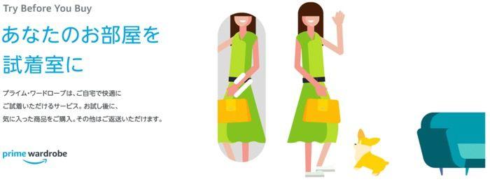【Amazon Prime Student】Prime Wardrobe