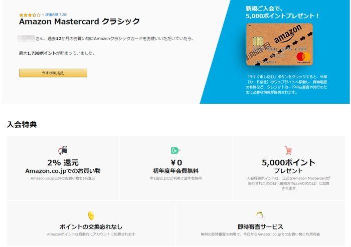 【Amazon Prime Student】Mastercard