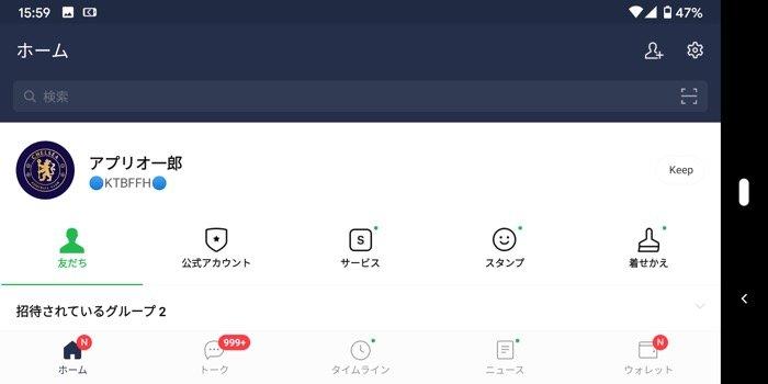 Androidスマホ 画面回転アプリ 画面回転制御