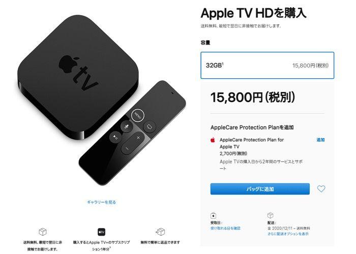 【Apple One】Apple TV HD