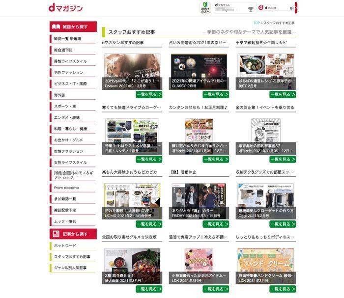 dマガジン 記事単位検索