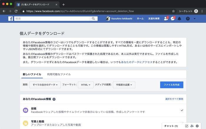 PC:Facebookデータダウンロード