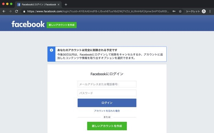 PC:Facebookアカウント削除(退会)