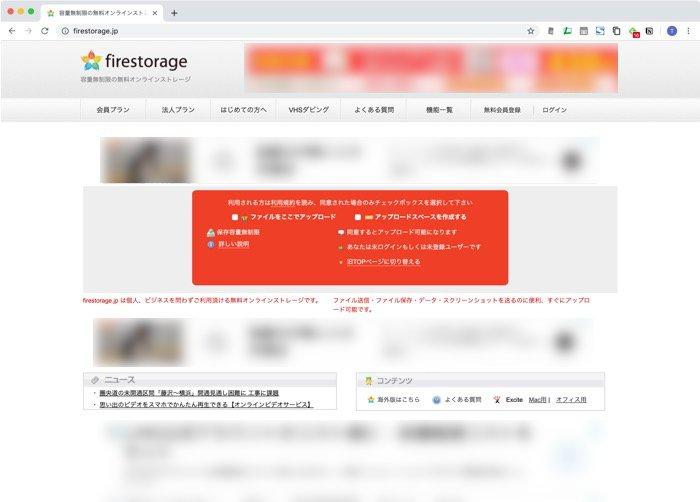 ファイル転送サービスまとめ firestorage
