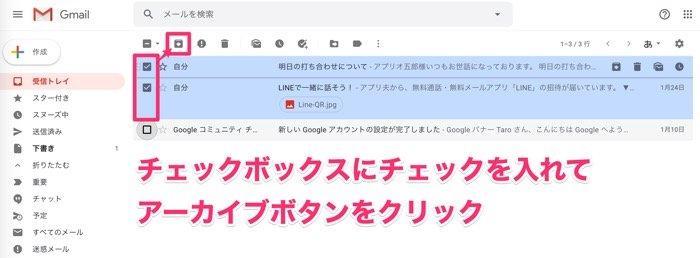 【Gmail】アーカイブする方法(PC)
