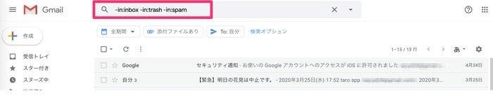 【Gmail】アーカイブされたメールはどこにある?(PC)