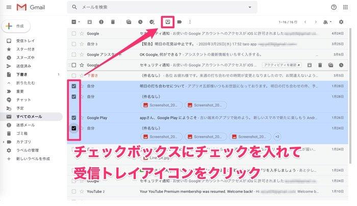 【Gmail】アーカイブされたメールを元に戻す(PC)