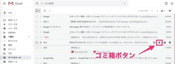【Gmail】アーカイブされたメールを削除する(PC)