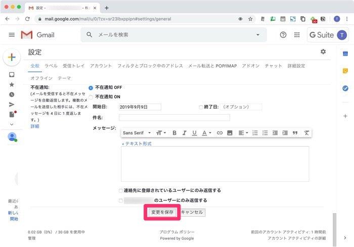 Gmail 送信取り消し PCブラウザ