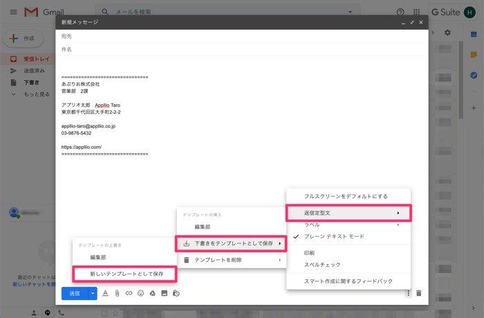 Gmail 署名 複数 作成
