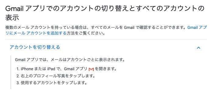 Gmailヘルプページ:Gmail アプリでのアカウントの切り替えとすべてのアカウントの表示