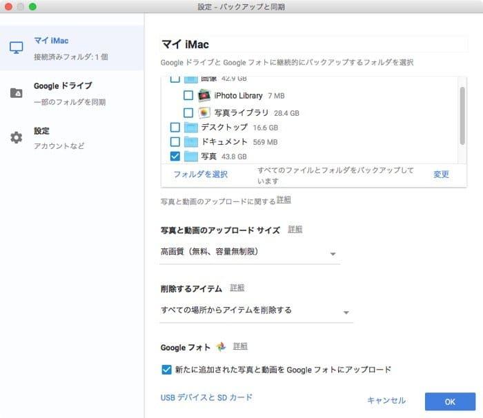Googleフォト PC パソコン