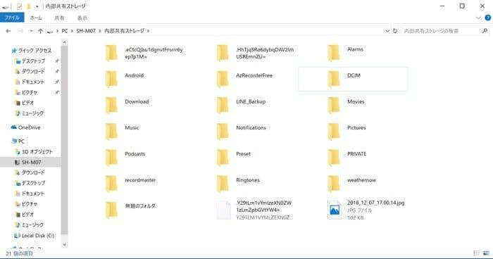 Android:Windowsエクスプローラー