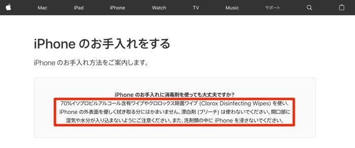Appleの公開しているiPhoneのお手入れガイド
