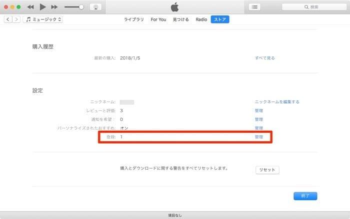 iTunes:iPhoneアプリの定期購読の解約