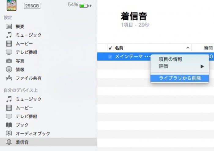 iTunes:着信音をライブラリから削除