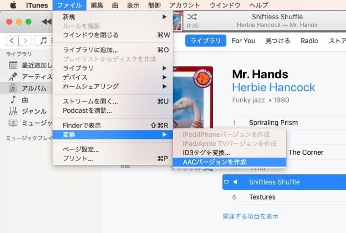 iTunes:AACバージョンを作成