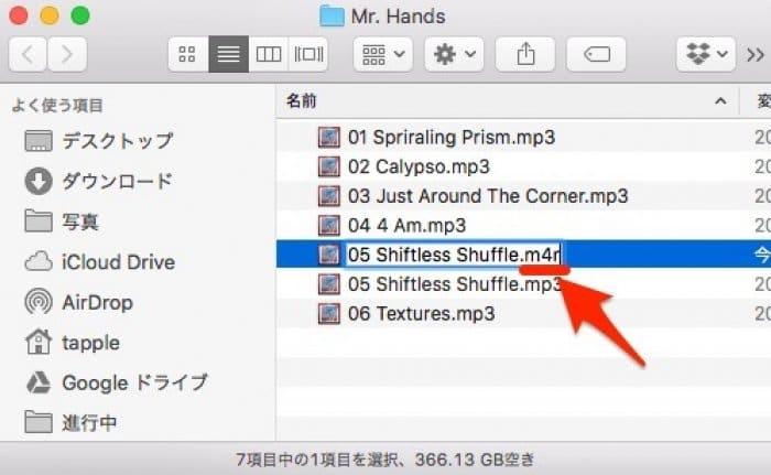 iTunes:曲ファイルの拡張子を変更