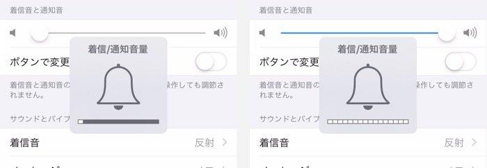 iPhoneの着信/通知音量を変更