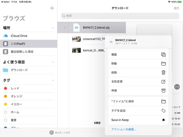iPadOS 「ファイル」アプリ