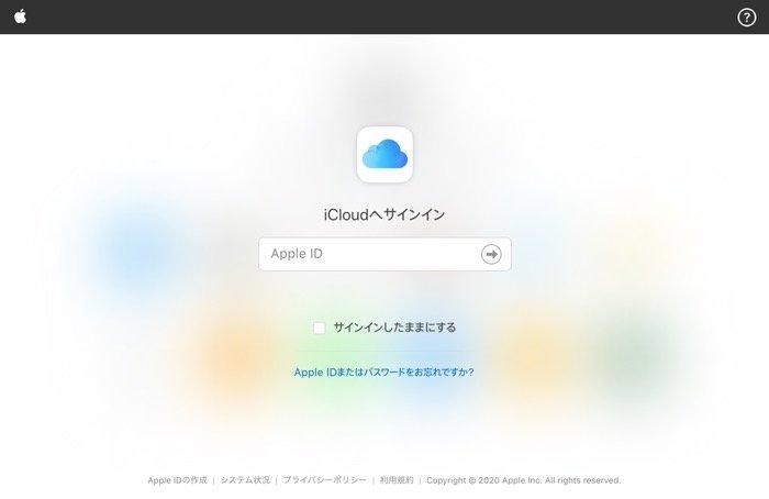【iCloud】連絡先グループを作成