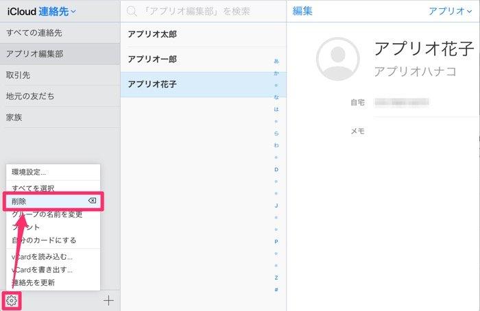 【iCloud】連絡先グループを削除