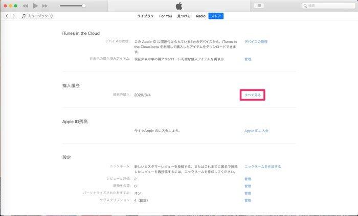 iTunes アプリの購入履歴を確認する方法