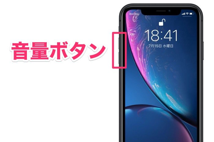 【iPhone】通話音量の変更