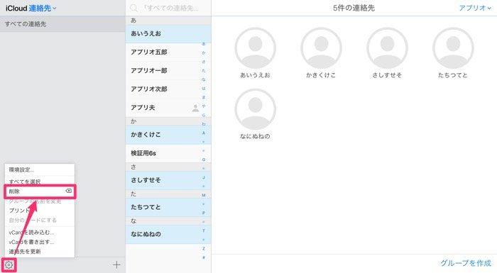 iPhone連絡先 iCloudで一括削除
