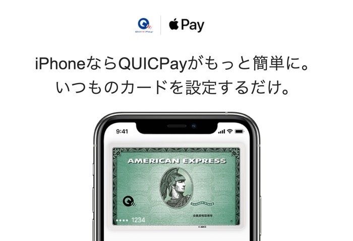 Apple Pay QUICPay
