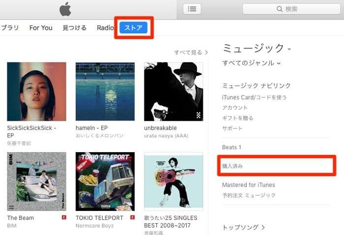 iPhoneで購入した音楽をPCに転送する方法:購入済み音楽をダウンロード