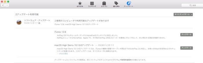 同期(転送)できない場合の原因と対策:iTunesやiOSをアップデート