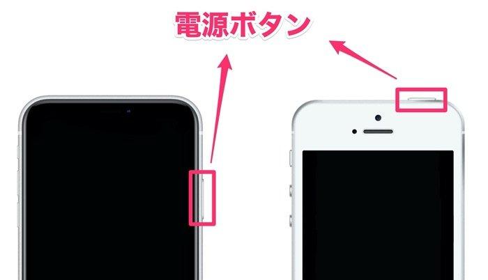 iPhone 電源の入れ方