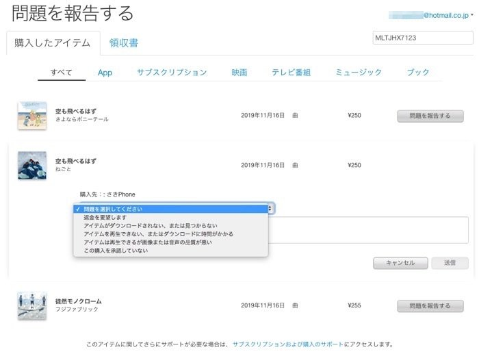iTunesから返品申請