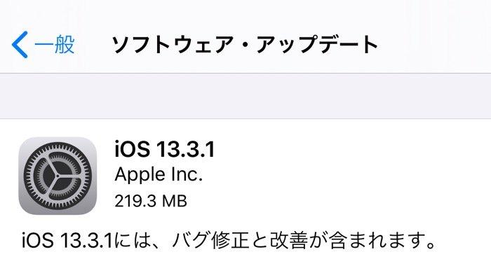 iPhone 音が小さい iOSのアップデート