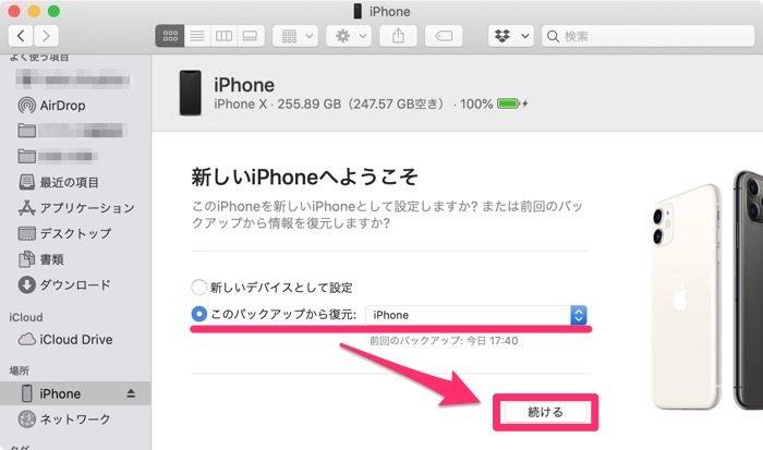 iPhone機種変更 PCから復元