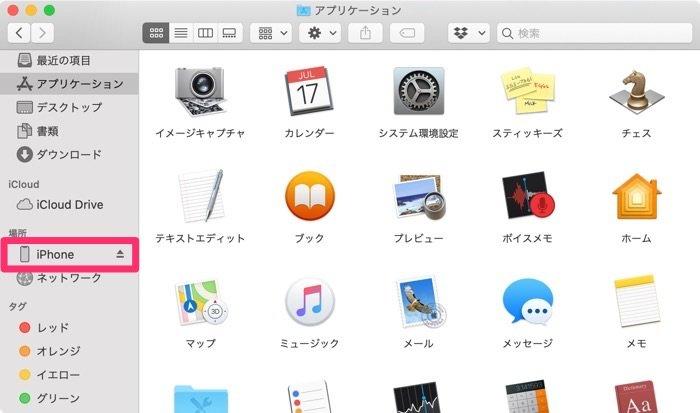 iPhone機種変更 PCにバックアップ