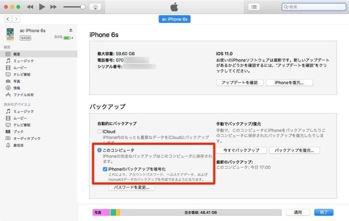 iPhone:iTunes暗号化バックアップ