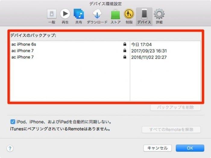 iTunesバックアップリスト