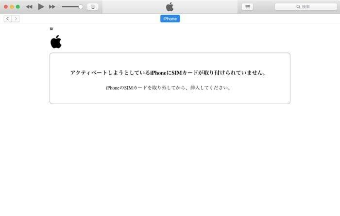 iTunesバックアップからの復元:SIMなし警告