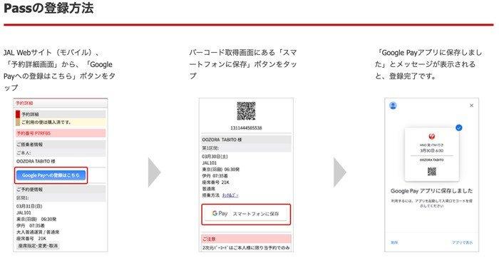 JAL、Android端末にもモバイル搭乗券サービスの提供開始