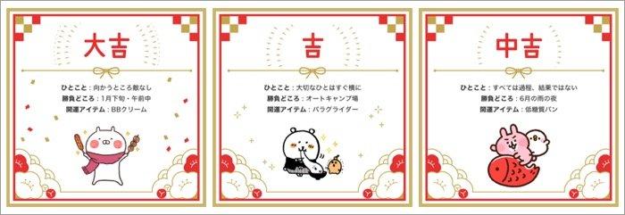 【LINE】あけおめスタンプ(あけおめ)