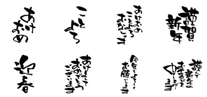 LINEあけおめスタンプ オモシロ系