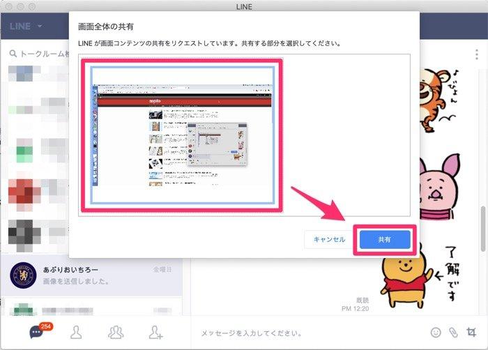 Chrome拡張機能版LINE スクリーンショット