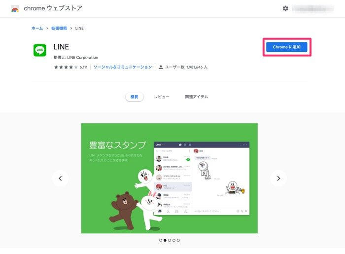 Chrome拡張機能版LINE インストール