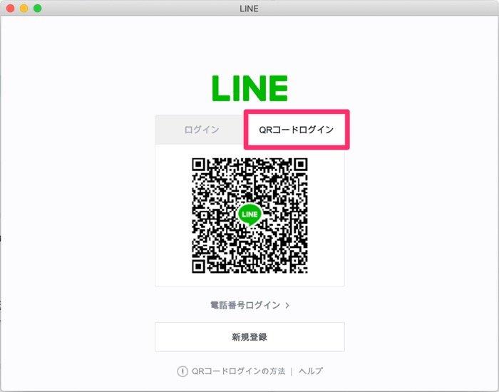 Chrome拡張機能版LINE ログイン