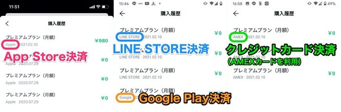 【LINE MUSIC】解約方法を確認