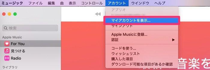 【LINE MUSIC】解約する方法(PC)