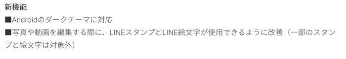 LINE ダークモード なぜ