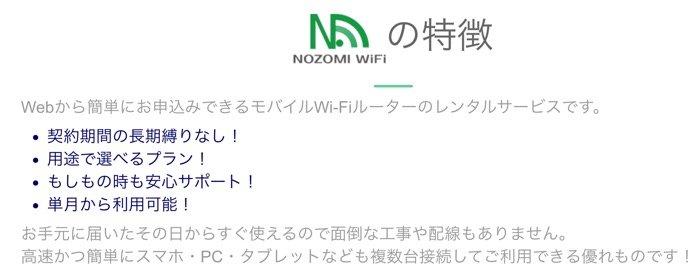 【モバイルWi-Fiルーター】NOZOMI Wi-Fi